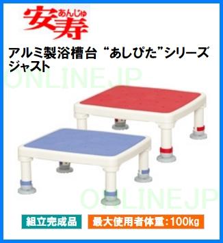 """画像1: 【アロン化成】安寿  アルミ製浴槽台 """"あしぴた""""シリーズ  ジャスト 15-25"""