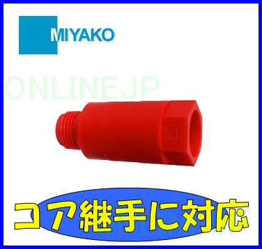 画像1: 【MIYAKO ミヤコ】 テストプラグ  V133C
