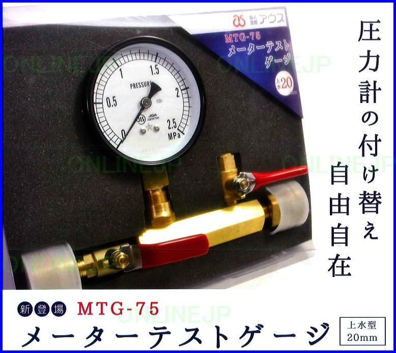 画像1: 【アウス】メーターテストゲージ MTG-75