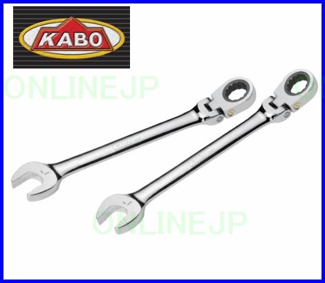 画像1: 【KABO】工具  フレキシブルラッチェットレンチ VFK