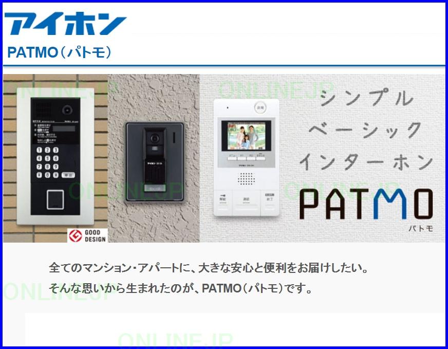 画像1: 【アイホン】PATOMO パトモ 集合住宅向けインターホン GBM-2M or GB-DA or GBX-DLMU