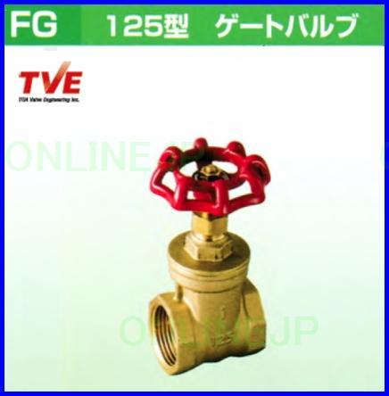 画像1: ★数量限定超特価★【東亜バルブ】ゲートバルブ 125型 FG