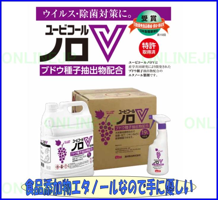 画像1: 【攝津製油】食品添加物エタノール製剤 ユービコールノロV
