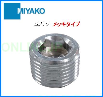 画像1: 【MIYAKO】豆プラグ メッキ付  M133MP