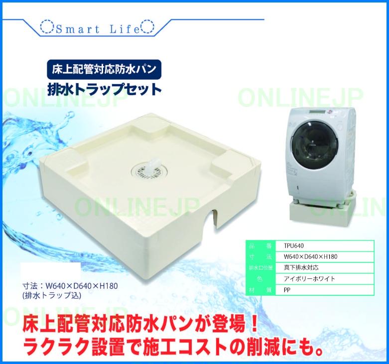 画像1: 【カクダイ】洗濯機の床上配管対応防水パン 排水トラップセット 426-423