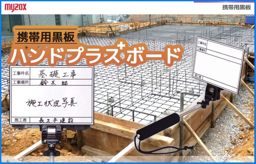 画像1: 【マイゾックス】 携帯用黒板 ハンドプラスボード HP-W
