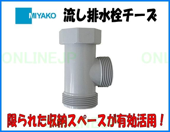画像1: 【MIYAKO ミヤコ】 流し排水栓チーズ M25TF