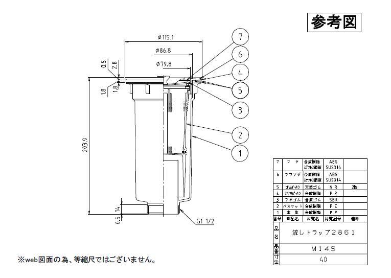 画像: 【MIYAKO ミヤコ】 流し排水栓チーズ M25TF