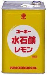 画像1: 【ニイタカ】水石鹸レモン 18L (1)