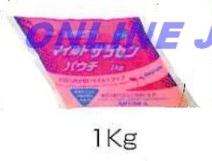 画像1: 【ニイタカ】マイルドサラセン1kg (1)