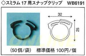 画像1: スミラム 17用 スナップクリップ WB6191 50個 (1)