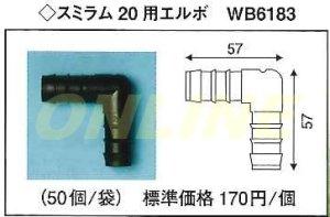 画像1: スミラム 20用 エルボ  WB6183 50個 (1)