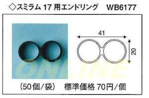 画像1: 【代引き不可】ばら1個となります スミラム 17用 エンドリング WB6177 (1)