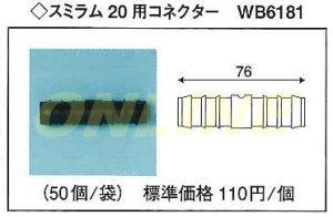 画像1: 【代引き不可】ばら1個となります スミラム 20用コネクター WB6181 (1)