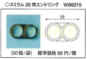 画像1: 【代引き不可】ばら1個となります スミラム 20用 エンドリング WB6215 (1)
