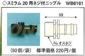 画像1: 【代引き不可】ばら1個となります スミラム 20用ネジ付きニップル WB6161 (1)