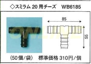 画像1: 【代引き不可】ばら1個となります スミラム 20用 チーズ  WB6185 (1)