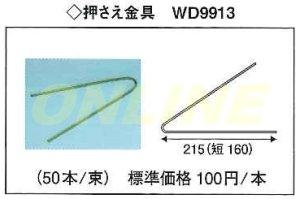 画像1: 押さえ金具 WD9913 100個 (1)