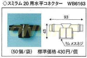画像1: スミラム 20用水平コネクター WB6163 50個 (1)