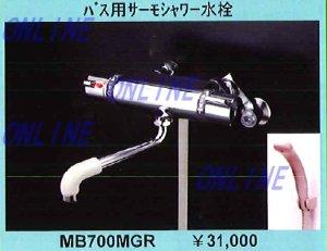 画像1: MB700MGR【ミズタニバルブ】★クランクを残したまま多くのメーカ機種から取替え可能★ バス用 壁付サーモ混合栓  (1)