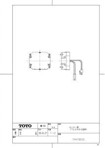 画像1: TH470ESC センサー部【TOTO】 (TEA98X型用) 旧58073-1R (1)
