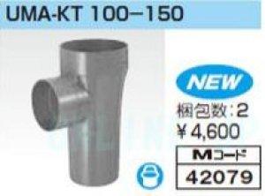 画像1: 前澤 雨水マス UMA 小口径 KT 100-150 (1)