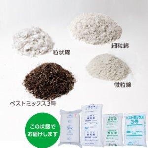 画像1: 繊維・培養土(粒状綿・細粒綿・微粒綿など)【日本ロックウール】  (1)