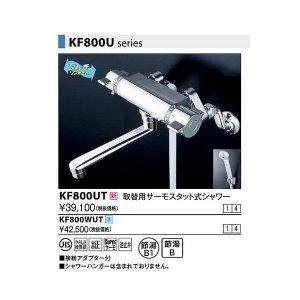 画像1: KF800UT【KVK】取替用サーモスタット式シャワー (1)