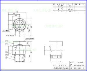 画像1: 【前澤化成】UMA 200-300シリーズ 雨水マス UMA-90L200-300 (1)