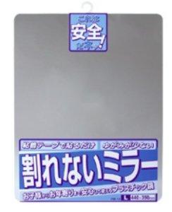 画像1: 割れないミラー 440×350×5 鏡  PM-14【東プレ】 (1)