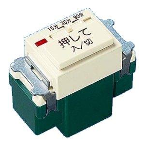 画像1: 旧WN5291K⇒新WN5293K  -PANASONIC  埋込浴室換気スイッチ(5〜50W用) (1)