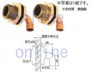 画像1: UB(ユニット)貫通金具 ネジ  UB-3 (1)