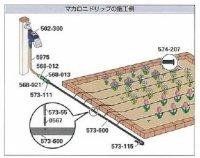 画像2: 【株式会社カクダイ】 マカロニホース用 マカロニドリップ  NO-573-55-30