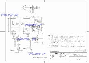 画像1: 【TOTO】 機能復旧ユニット(TEA95D・96D用) THE95D (1)