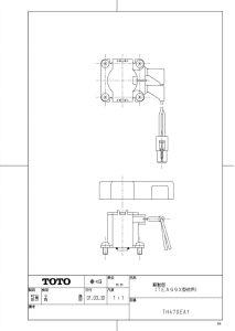 画像1: TH470EA1【TOTO】 駆動部(TEA99X型他用) (1)