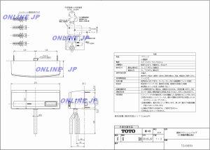 画像1: 【TOTO】 感知フラッシュバルブ(小便器用露出型) 旧新TEA98R⇒FM6TW8-S (1)