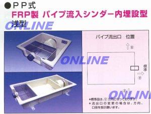 画像1: TOSC-1560SM【プレパイ工業株式会社】『パイプ流入型』 FRP製 厨房用  浅型グリーストラップ  200H 94L  (1)