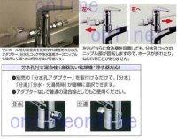 画像1: 【激安No1】117-018-カクダイ 台付シングルレバー混合栓 分水孔つき (分岐取付可能) キッチン用水栓