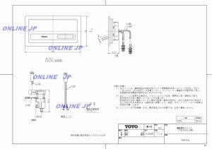 画像1: 【TOTO】 機能復旧ユニット(TEA95L用) THE95L (1)