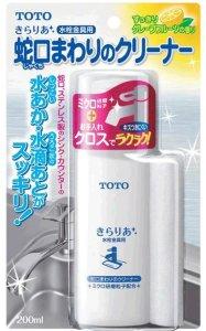 画像1: TOTO 水洗金具用蛇口まわりのクリーナー(ENL600の代替)【THYZ3】 (1)