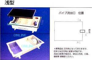 画像1: TOSC-840SM 浅型グリーストラップ【プレパイ工業株式会社】『パイプ流入型』 FRP製 厨房用  200H 33L  (1)