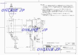 画像1: 【TOTO】 機能復旧ユニット(TEA95LD/96LD用) THE95LD (1)