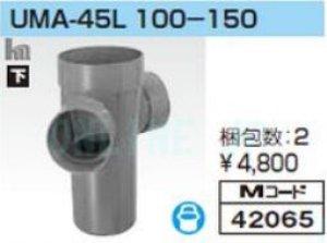 画像1: 前澤 雨水マス UMA 小口径 45L 100-150 (1)