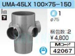 画像1: 前澤 雨水マス UMA 小口径 45LX 100X75-150 (1)