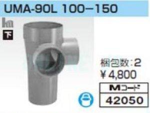 画像1: 前澤 雨水マス UMA 小口径 90L 100-150 (1)