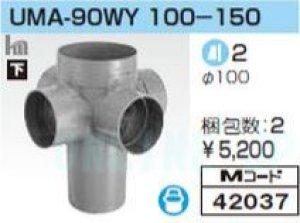 画像1: 前澤 雨水マス UMA 小口径 90WY 100-150 (1)