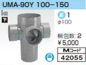 画像1: 前澤 雨水マス UMA 小口径 90Y 100-150 (1)