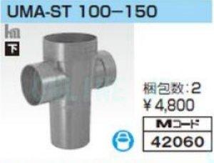 画像1: 前澤 雨水マス UMA 小口径 ST 100-150 (1)