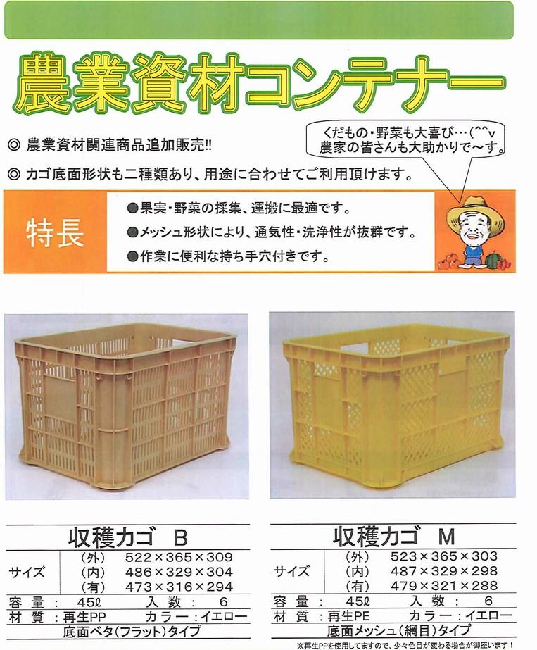 【東栄管機】野菜 収穫かご 60個  1個当たり680円                                    [TSK-KAGOx60]                                収穫カゴ