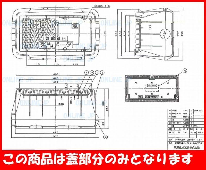 【前澤化成】 東京都型 20〜25HP のメーターボックス蓋のみ 421x205 青